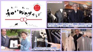 【和な装い、洋服の着ごこち 着物スーツ「門(もん)」】