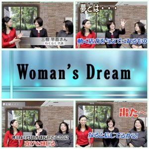 【仕事を楽しみたい女性を応援する女性起業家ネットワーク】