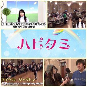【関西ビジネスサテライト新聞社主催、第10回がんばろう関西マッチングフェア】