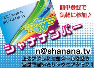 【簡単登録で気軽に参加♪ 楽しいシャナナンバー】