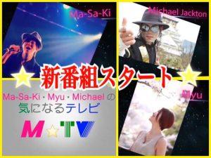 【明日2月15日より新番組がスタート!!】