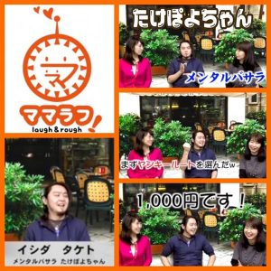 【「メンタルバサラ」って何?えっ!1,000円って?!】