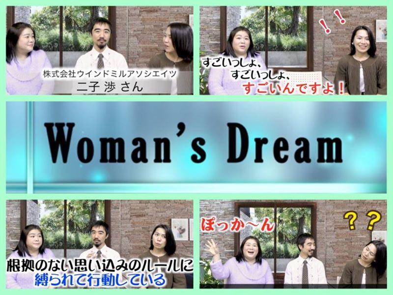 【思い込みの夢から自由になって生きられる方法?!】