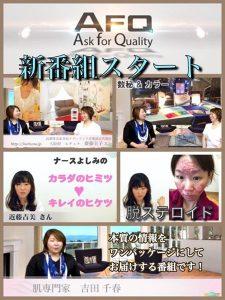 【新番組スタート!『Ask for Quality』】