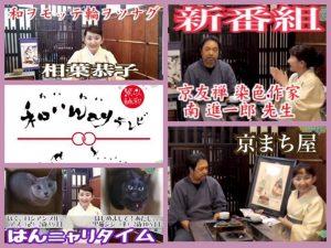 ◆新番組スタート!!◆