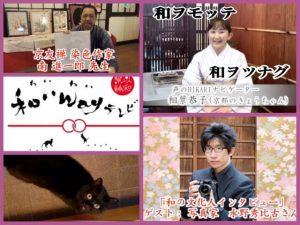 【NHK文化センターで京都教室も開催中!】