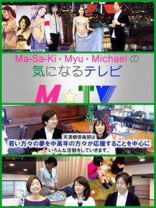 【ベリーダンスにMichaelとmasakiが挑戦?!】