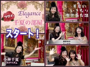 【マルチマダム 小林千夏さんがパーソナリティーを務める新番組】