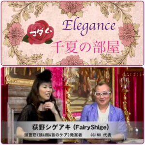 【頭蓋筋発案者OGINO代表 荻野シゲアキ(FairyShige)さん】