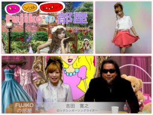 【Fujiko、ロックを語る?!わけないですね…】