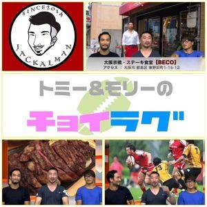 【元プロラグビー選手がステーキ食堂のオーナー?!】