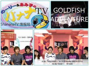 【GOLDFISH ADVENTURE初の自主企画イベントと同時発売のCD情報】