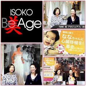 【KOBE美プロジェクトとミセス日本グランプリ】