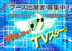 【初★シャナナ TV公開収録イベント 開催決定!】