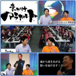 第23回【人生を変えた「アニキ塾」筒井正浩さんがゲスト】