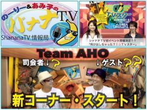 【Team AHOの新コーナー登場】