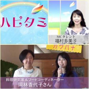 【料理研究家&フードコーディネーター 岡林香代子さん】