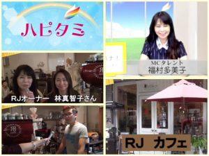 【多美子さんお勧めのRJカフェ】