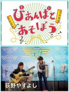 【ギタリスト荻野やすよしさんとコラボ演奏】