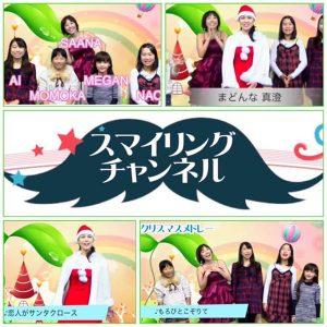 【スマチャン・クリスマスメドレー特集】
