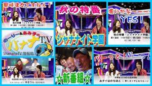 【新番組・シャナナ特別番組の情報を、いち早くお届け!】