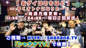 【愉快な3人でお届けする新番組、いよいよスタート!】