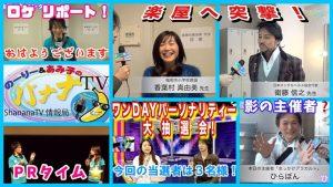 【あなたも1日、TV番組パーソナリティーになれる!!】