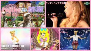 【Xmas!Fujikoからのプレゼントは初スタジオLIVE♪】