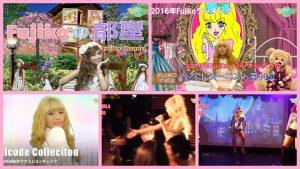 【2016年Fujikoエピソードランキング発表!】