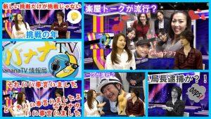 【楽屋トークがブームのシャナナTV・・・の局長が逮捕?!】