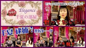 【楽屋トーク 第4弾! シャナナTVで千夏をプロデュース?!】