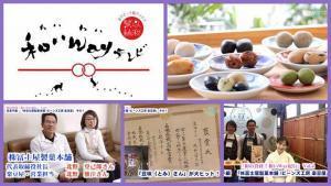 【縁起物として昔から慕われる豆菓子の老舗!】