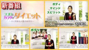 【《新番組》幸せ応援番組「ココロとカラダのダイエット」】