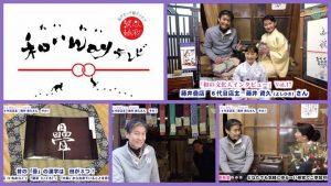 【日本の古き良き伝統「畳・TATAMI」文化を後世に残す!】