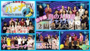 【いよいよ公開! 春の大特番☆シャナナTV2周年スペシャル!】