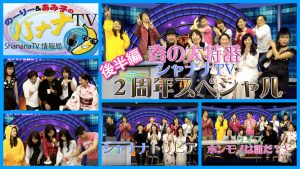 【《後半編》春の大特番☆シャナナTV2周年スペシャル!】