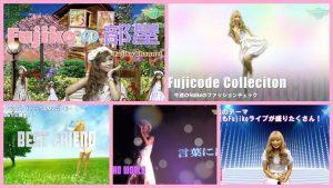 【ライブへの意気込みや、プリンセス風な可愛いフジコーデにもご注目!!】