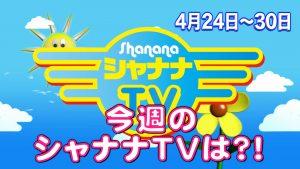 【今週のエンタメ番組情報】4/24〜4/30