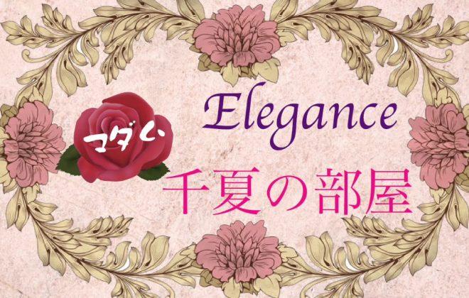 Elegance-OP_352