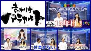 【関西テレビ「真夜中市場〜ハイヒールの眠らない夜」デモンストレーター】