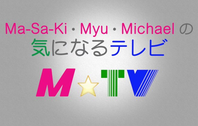 M-TV-OP_367