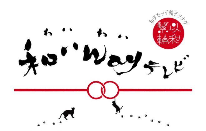 WaiWay-OP_349