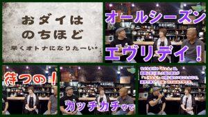 【8月22日「おダイはのちほどBBQ」開催決定!!!】