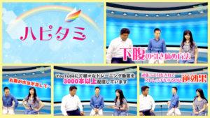 【ぽっこりお腹・腰痛予防にきく簡単トレーニング!】
