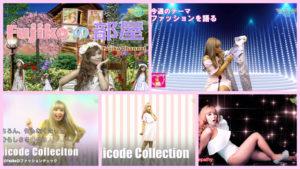 【おしゃれ大好き♪ 「「Fujicode」 Collection」特集♪】