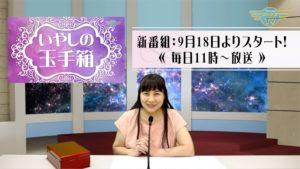 【新番組「いやしの玉手箱」9月18からスタート!】