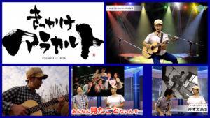 【池田聡さんのワンマンライブに出演…からお芝居まで〜!!】