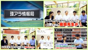 ゲスト:日報ビジネス(株)編集部 渋谷 和義 さん