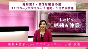 【新番組「Let's 感動★体験」9月4日からスタート!】