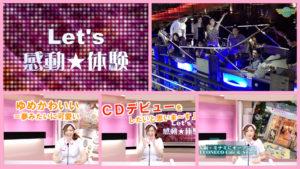 【ゆめかわいいcafé・クルージングパーティー・からの重大発表!】